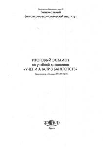 РФЭИ контрольная работа учет и анализ банкротств купить РФЭИ контрольная работа учет и анализ банкротств