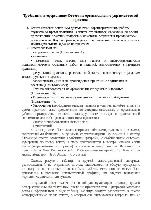 РАНХиГС отчет по организационно управленческой практике на заказ РАНХиГС отчет по организационно управленческой практике