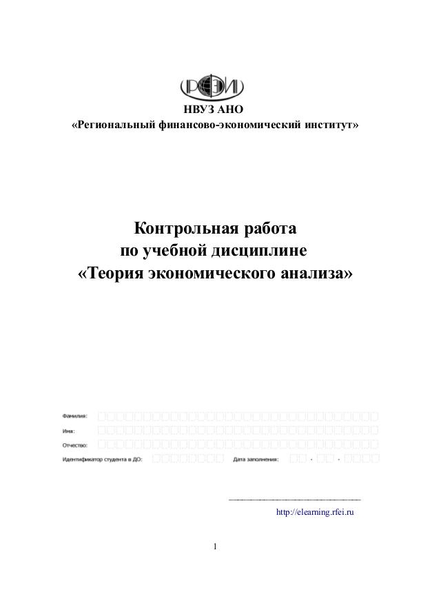 Контрольная работа РФЭИ теория экономического анализа на заказ Контрольная работа РФЭИ теория экономического анализа