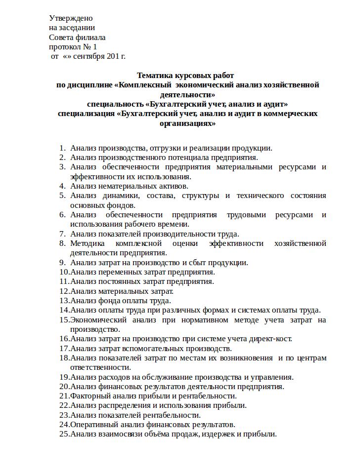 РИНХ курсовая по комплексному анализу хозяйственной деятельности  Курсовая по комплексному анализу хозяйственной деятельности предприятия