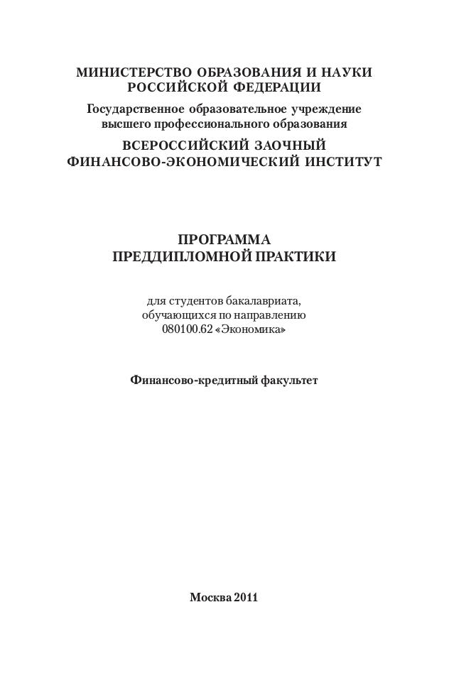 РАП контрольная римское право на заказ Отчет по практике бакалавра в Финансовый Университет