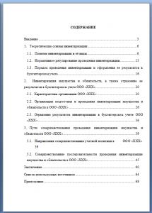 Дипломная работа СПбГУ на заказ дипломный проект СПбГУ