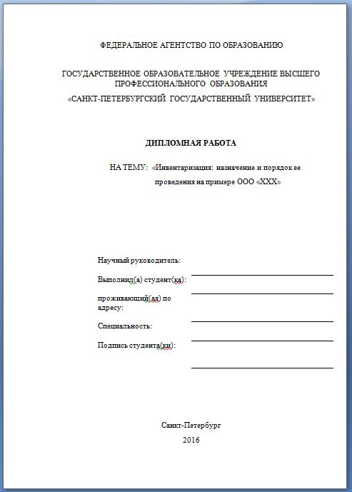 Дипломная работа СПбГУ на заказ дипломная работа СПбГУ