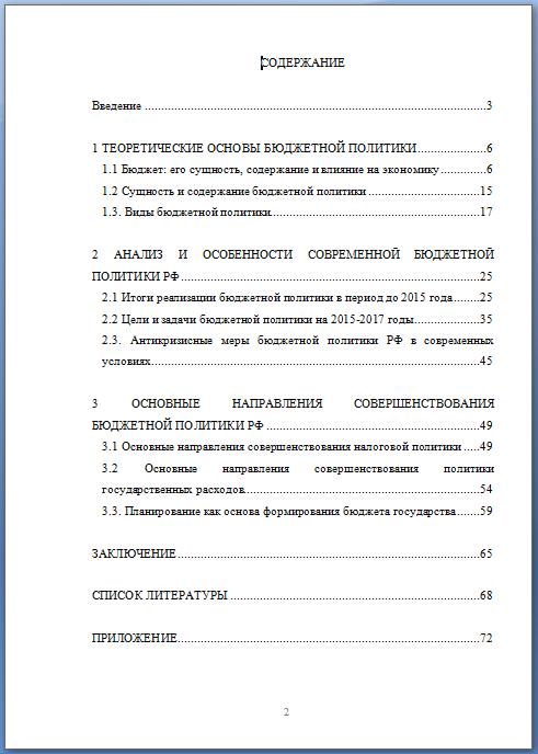 Магистерская диссертация СПбГУ Заказать проще чем самому писать Магистерская диссертация СПбГУ