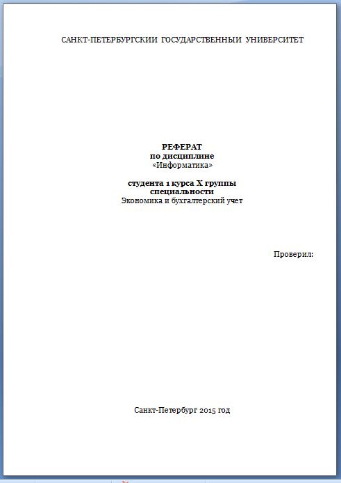 СПбГУ Реферат по информатике на заказ СПбГУ реферат по информатике