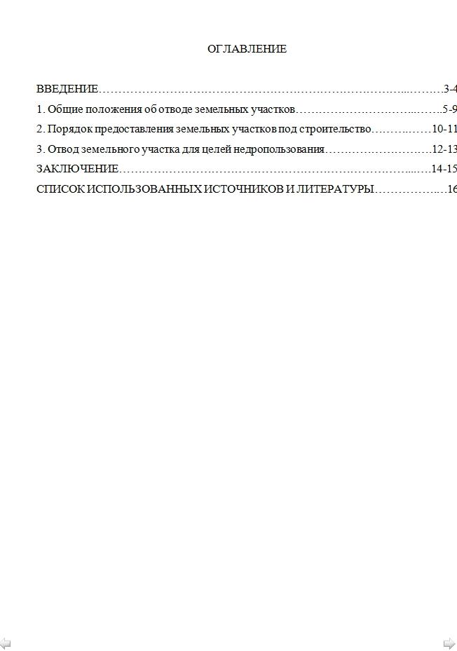 Любые тематики в сжатые сроки авторские рефераты для МГОУ  пример реферата по юриспруденции на заказ Пример странички Содержание в реферате на заказ