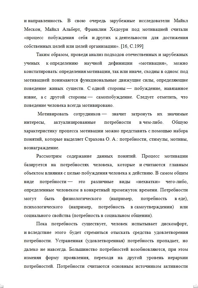 Дипломные работы для АЭЮИ срочно лояльная стоимость  Фрагмент дипломной работы для Алтайского экономико юридического института