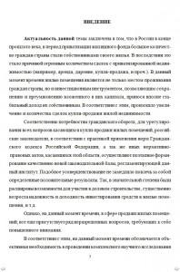 Магистерские диссертации для РУК высокий уровень написания  Пример страницы магистерской диссертации в РУК качественная магистерская