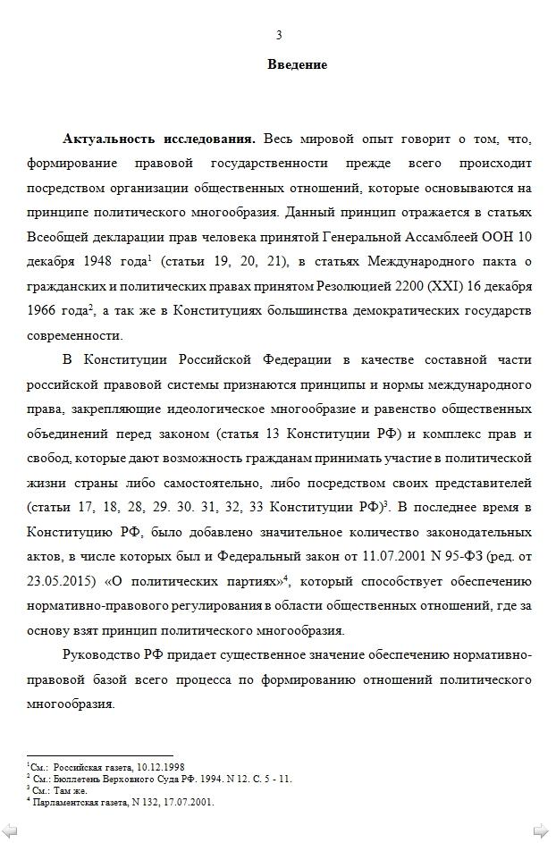 Работа от профессионалов написание магистерской диссертации  Пример написания магистерской диссертации для студентов МОСУ МВД РФ