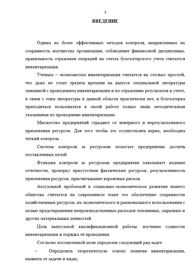 магистерская диссертация на заказ студентам СПБУУЭ  Пример странички Введение магистерской диссертации на заказ