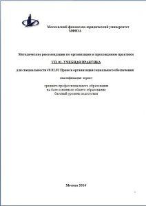 Отчет по ознакомительной практике юриста наша помощь МФЮА учетно ознакомительная практика юриста титульный лист методички